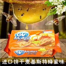 进口饼干食品淘宝主图素材