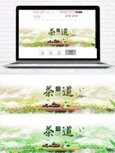 中国风绿茶清新海报模板