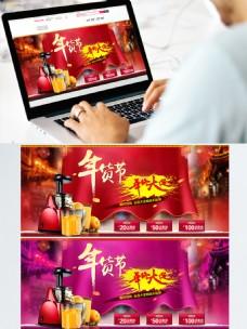 电商淘宝京东年货节电器促销海报