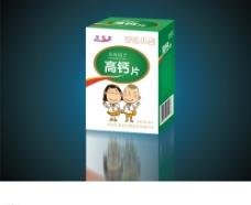 儿童高钙片包装立体效果图图片
