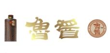 鲁酱酒标志logo设计图片