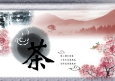 水墨茶海报