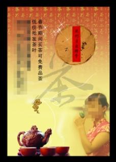 茶宣传海报
