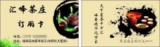 汇峰茶庄定厢卡