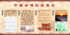 中国合唱发展史