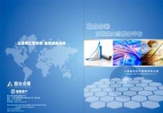 联众合筹企业宣传册封面封底图片