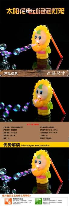 泡泡玩具详情页模板
