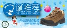 圣诞节童鞋促销