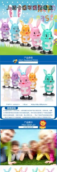 兔子玩具详情页