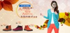 女鞋 枫叶促销海报