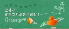 吃橘子能有效治骨质酥松