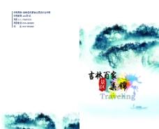 中国风景区画册