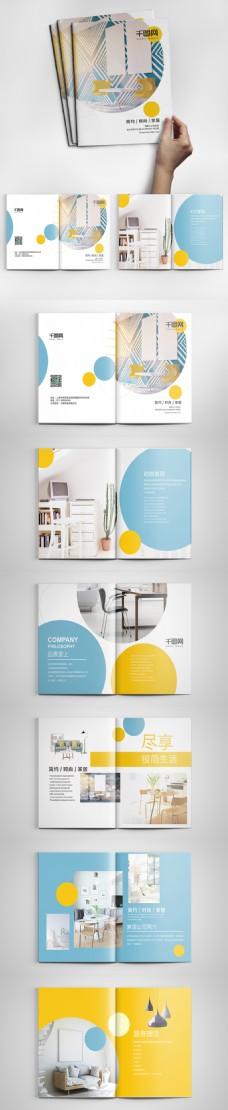 时尚简洁室内装潢产品画册