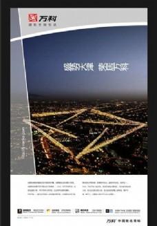 万科天津房产 画册模板 矢量 CDR_0072