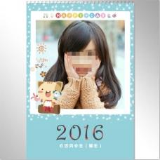2016猴年儿童挂历
