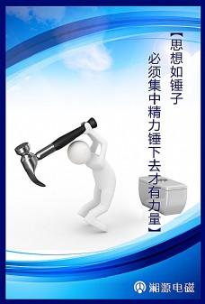 湘源电磁企业展板3