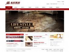 陶瓷企业网站首页