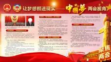 中国梦两会展板