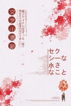粉色日系文艺品牌促销海报