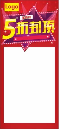 红色促销海报模板