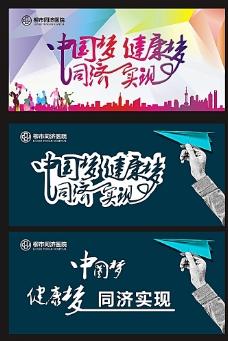中国梦 放飞梦图片