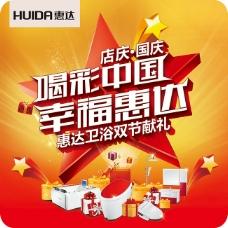 喝彩中国卫浴海报