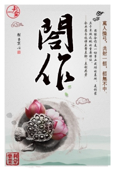 中国风合作展板免费