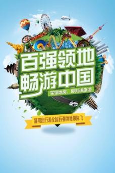 百强领地畅游中国