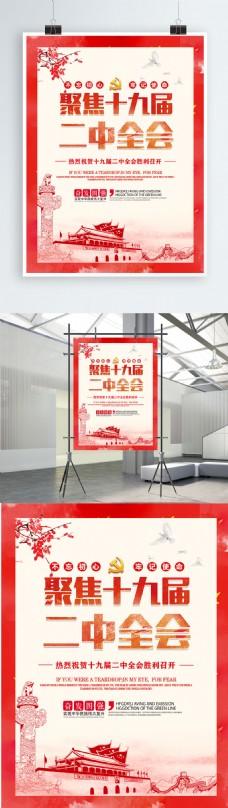 党建喜庆十九届二中全会海报设计