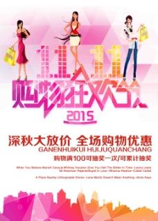 双11购物狂欢节活动海报