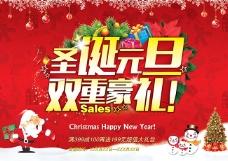 圣诞元旦节日促销海报模板psd素材