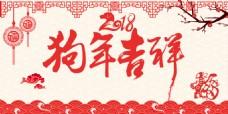 新年快乐2018狗年春节海报