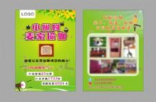 绿色小蝌蚪瑜伽宣传单页海报