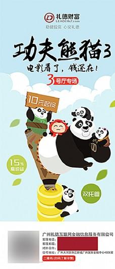 功夫熊猫3海报图片