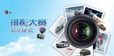 摄影大赛广告图片