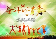 奋斗的青春海报PSD图片下载