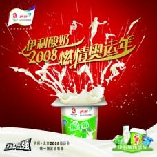 奥运牛奶饮料