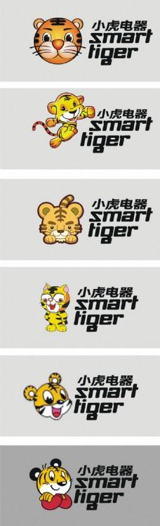 小虎电器商标设计稿