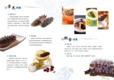 海参宣传册