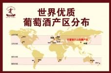 世界优质红酒产区分布