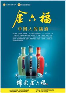 绵柔金六福白酒广告