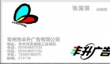 广告类 名片模板 CDR_5354