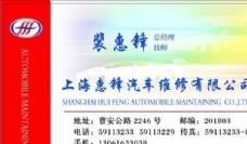 汽车运输类 名片模板 CDR_5137