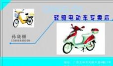 名片模板 物流交通 平面设计_1175