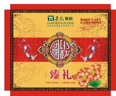 长安餐饮月饼礼盒