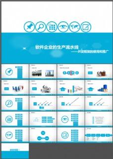 企业科技软件开发应用报告PPT模板