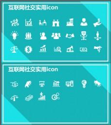 互联网社交-ICON-简约时尚