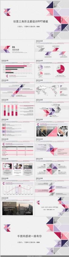 彩色创意三角形主题设计商务计划总结PPT