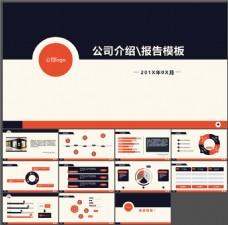 扁平化设计公司简介PPT模板