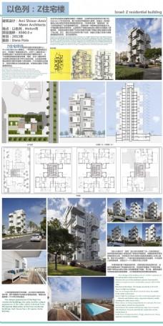 以色列Z设计大楼